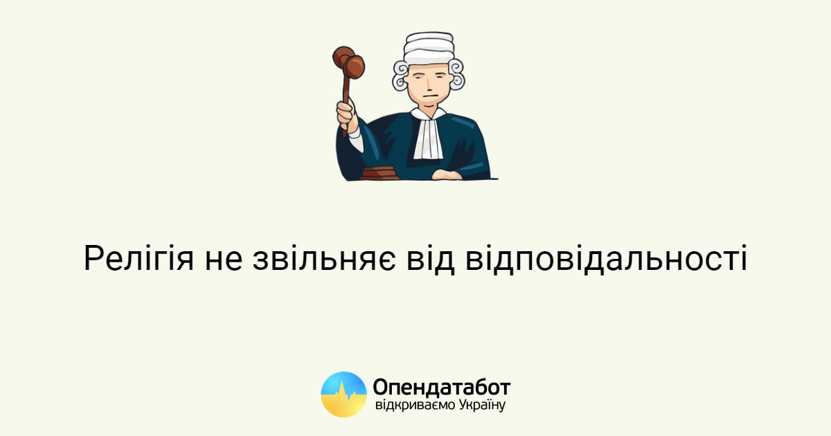 Мітка антихриста — Як Українці відмовлялися від біометричних паспортів